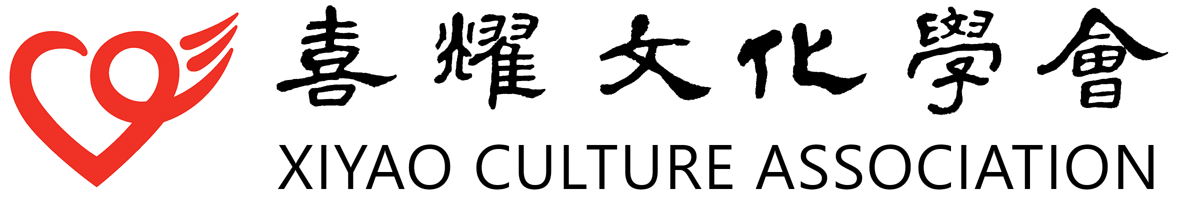 喜耀文化学会