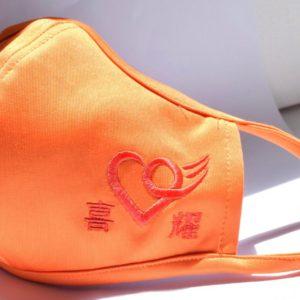 橙色喜耀口罩(中码)